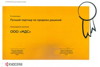 """По результатам года ООО """"МДС"""" получила награду от компании Kyocera"""